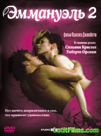 Скачать фильм Эммануэль 2  (1975)