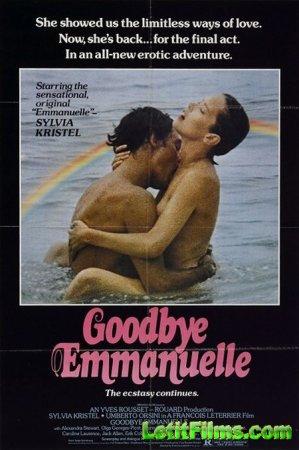 Скачать фильм Прощай, Эммануэль  (1977)