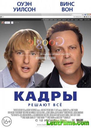 Скачать фильм Кадры / The Internship (2013)
