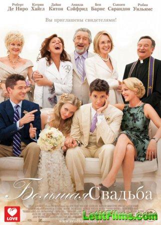 Скачать фильм Большая свадьба (2013)