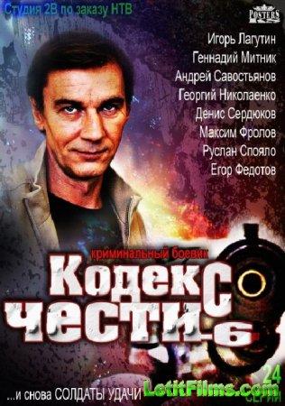 Скачать с letitbit Кодекс чести-6 (2013)