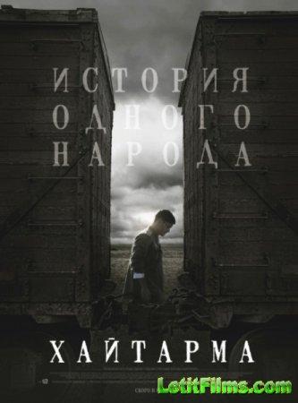 Скачать фильм Хайтарма (2012)