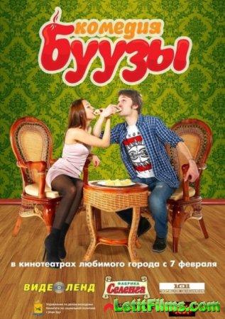 Скачать с letitbit Буузы (2013)