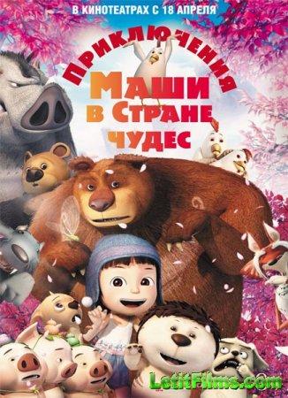 Скачать с letitbit Приключения Маши в Стране Чудес (2012)