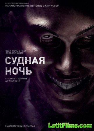 Скачать фильм Судная ночь / The Purge (2013)