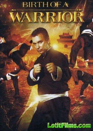 Скачать с letitbit  Рождение воина / Birth of a Warrior (2012)