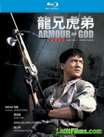 Скачать фильм Доспехи Бога / Armour of God (1987)