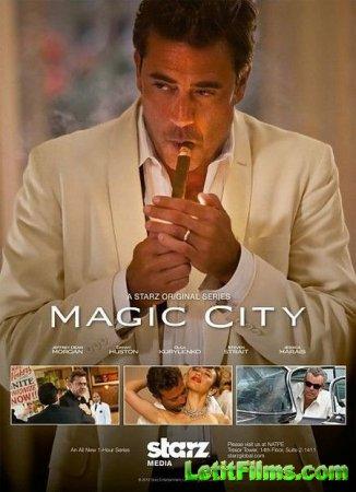 Скачать с letitbit  Волшебный город / Город Мечты / Magic City - 2 сезон (2 ...