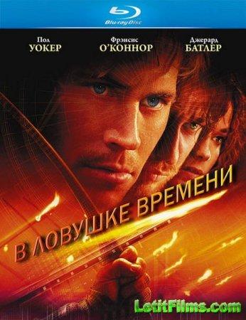 Скачать фильм В ловушке времени / Timeline (2003)