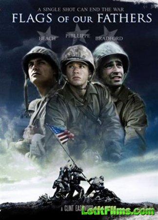 Скачать фильм Флаги наших отцов [2006]