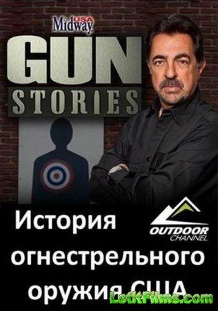 Скачать История огнестрельного оружия США [2011]