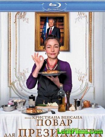 Скачать фильм Повар для Президента (2012)