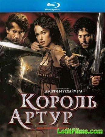 Скачать фильм Король Артур / King Arthur (2004)