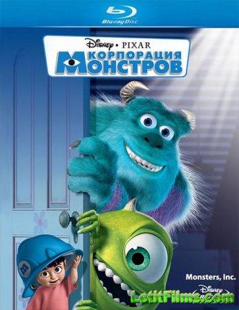 Скачать мультфильм  Корпорация монстров / Monsters, Inc (2001)