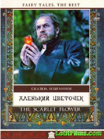 Скачать фильм Аленький цветочек (1977)
