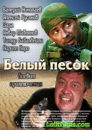Скачать с letitbit  Белый песок (2010)