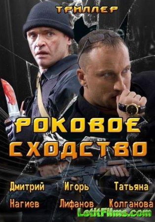 Скачать с letitbit  Роковое сходство (2010)