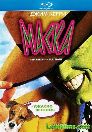 Скачать фильм Маска / The Mask (1994)