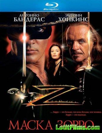 Скачать фильм Маска Зорро / The Mask of Zorro (1998)