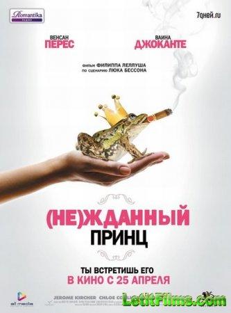 Скачать фильм  (Не)жданный принц / Принц (почти) красивый (2013)