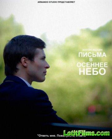 Скачать с letitbit  Письма в осеннее небо (2013)
