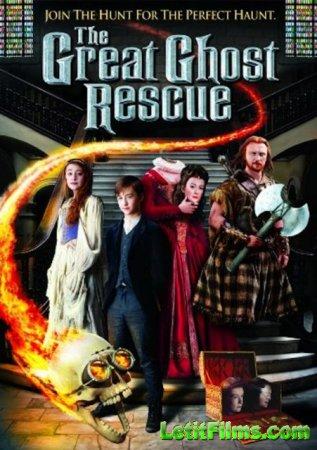 Скачать фильм Большое призрачное спасение (2011)