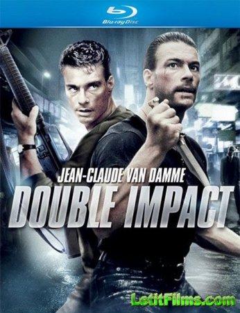 Скачать фильм Двойной удар / Double Impac (1991)