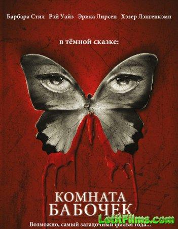 Скачать с letitbit Комната бабочек (2012)