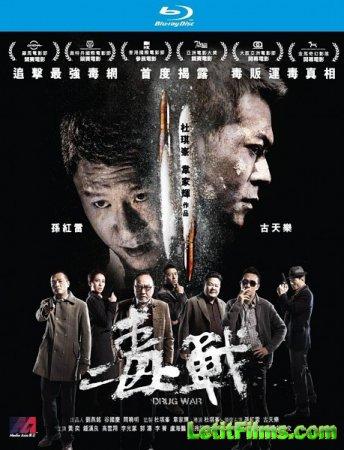 Скачать фильм Нарковойна (2012)