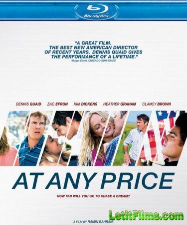 Скачать фильм Любой ценой / At Any Price (2012)