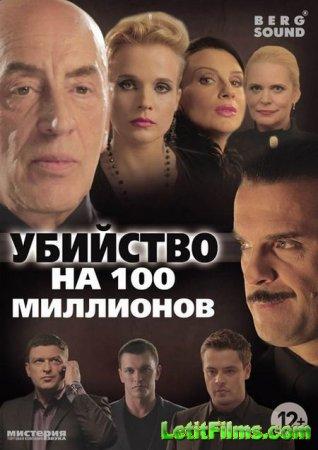 Скачать с letitbit  Убийство на 100 миллионов (2013)