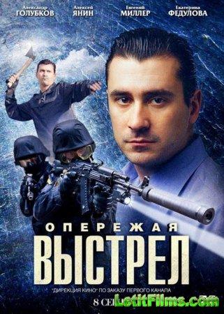 Скачать с letitbit Опережая выстрел (2012)