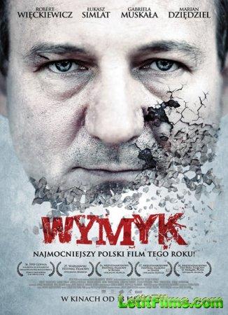 Скачать фильм Мужество / Wymyk (2011)
