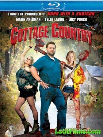 Скачать с letitbit Убойный уикенд / Cottage Country (2013)