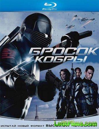 Скачать фильм  Бросок кобры / G.I. Joe: The Rise of Cobra (2009)