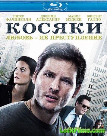 Скачать с letitbit  Косяки (2012)