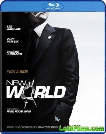 Скачать фильм Новый мир / New World (2013)