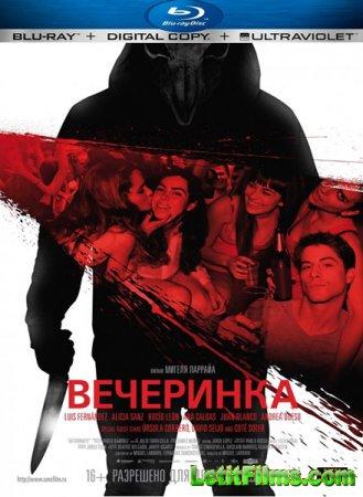 Скачать с letitbit Вечеринка / Afterparty (2013)