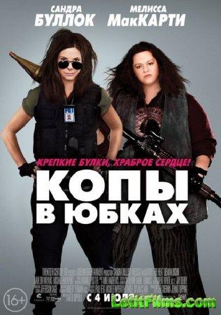 Скачать фильм Копы в юбках / The Heat (2013)