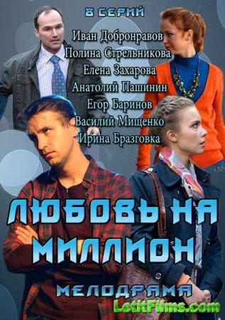 Скачать с letitbit Любовь на миллион (2013)