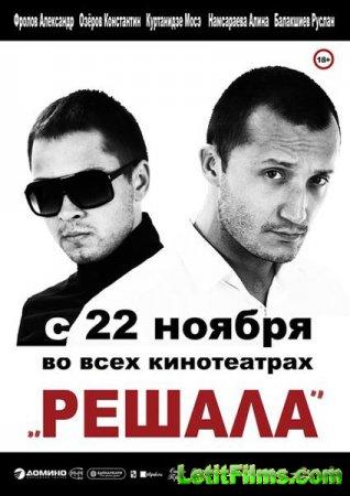 Скачать фильм Решала 1 (2012)