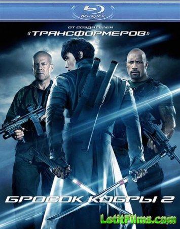 Скачать фильм G.I. Joe: Бросок кобры 2 / G.I. Joe: Retaliation (2013)