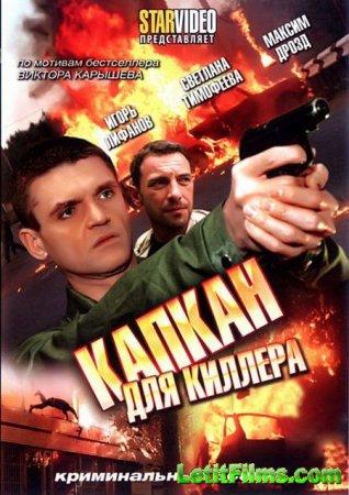 Скачать с letitbit  Капкан для киллера (2008)
