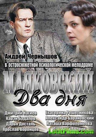 Скачать Маяковский. Два дня (2013)