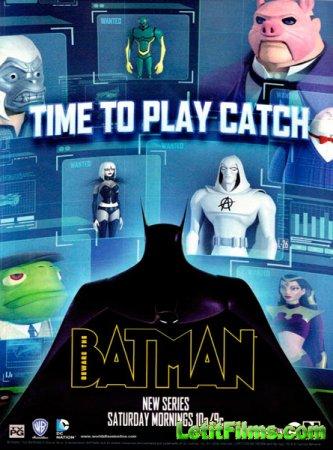 Скачать с letitbit Берегитесь: Бэтмен / Beware the Batman - 1 сезон (2013)