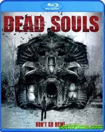 Скачать с letitbit  Мертвые души / Dead Souls (2012)