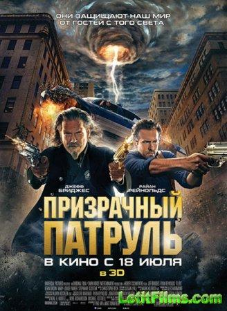 Скачать фильм Призрачный патруль / R.I.P.D. (2013)