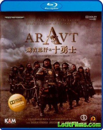 Скачать с letitbit  Аравт - 10 солдат Чингисхана (2012)