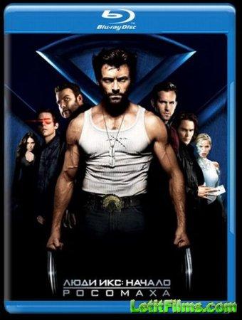 Скачать фильм  Люди Икс: Начало. Росомаха / X-Men Origins: Wolverine (2009)