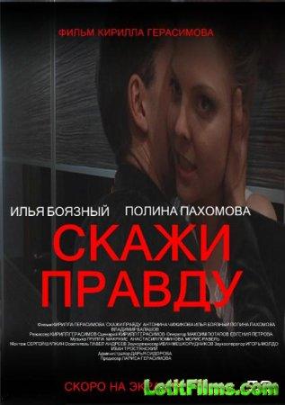 Скачать с letitbit Скажи правду (2012)